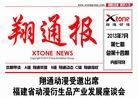 翔通报2013第七期