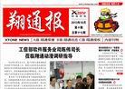 翔通报2013第十期