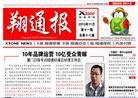 翔通报2013第十一期