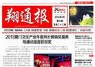 翔通報2014第三期