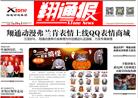 翔通報2014第十期
