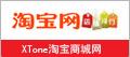 XTone淘宝商城网