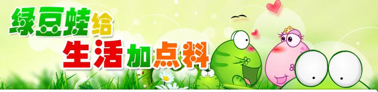 绿豆蛙专题